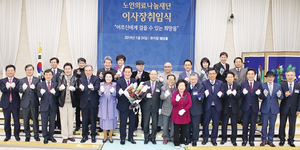 노인의료나눔재단은 1월 24일, 서울 용산 전쟁기념관 내 뮤지엄 웨딩홀에서 김성환 신임 이사장 취임식을 개최했다. 이개호 농림축산식품부 장관 등 200여명의 내빈이 참석해 김 이사장의 취임을 축하하고 재단의 발전을 기원했다.