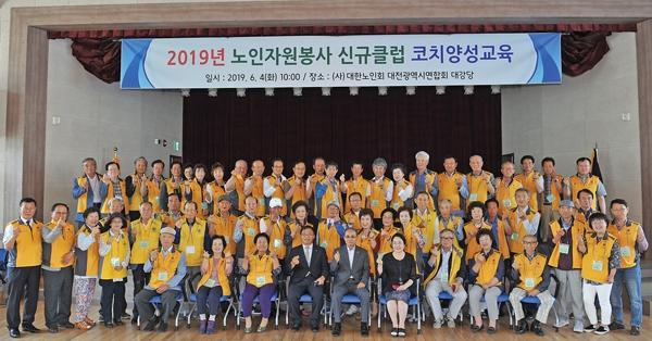 6월 4일, 대전연합회에서 개최한 '2019년 노인자원봉사클럽 코치양성교육' 후 참가자들이 기념사진을 찍고 있다. 이날 교육에 참가한 60명 코치들은 클럽 기초다지기, 우수사례 소개  등 5시간의 교육을 받았다.